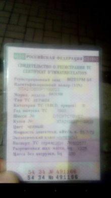 Кемерово 2108 1993