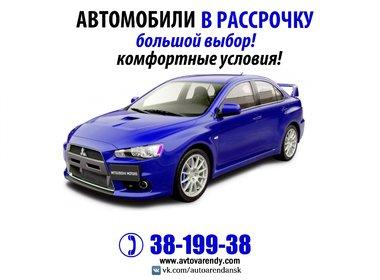c8595a1b5a654 Объявления о продаже автомобилей в Новосибирске: Авто в рассрочку