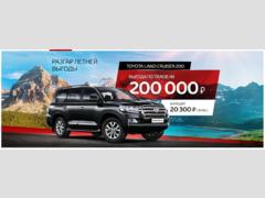 1324ea6626a86 С 1 по 31 августа 2018 года при приобретении* Toyota Land Cruiser 200  предоставляются специальные условия.Данное предложение включает в  себя:Выгода при ...