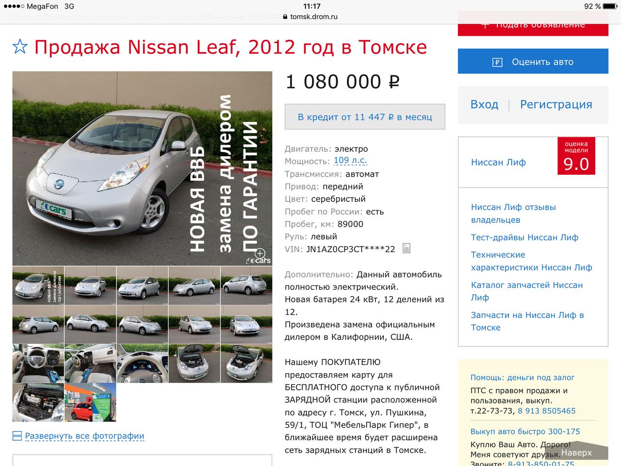 6e4ba353adb5 Nissan получил российский сертификат на электромобиль Leaf второго поколения