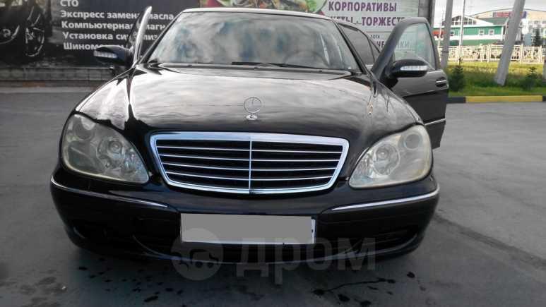 Mercedes-Benz S-Class, 2005 год, 600 000 руб.