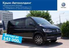 Севастополь Multivan 2017