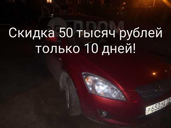 Kia cee'd, 2009 год, 527 000 руб.
