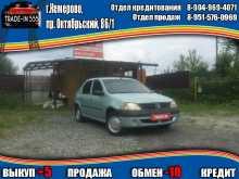 Кемерово Logan 2007