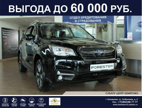 Subaru Forester, 2018 год, 1 999 740 руб.