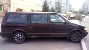 Красноярск Grand Voyager 1995