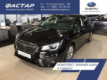 Новосибирск Legacy 2018