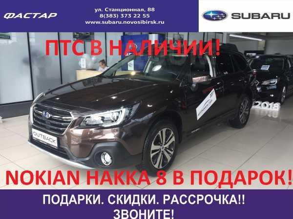Subaru Outback, 2018 год, 2 599 900 руб.