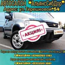 Кемерово CR-V 1997