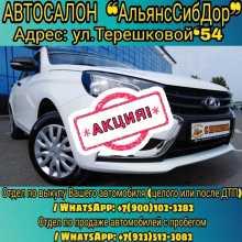 Кемерово Веста 2018