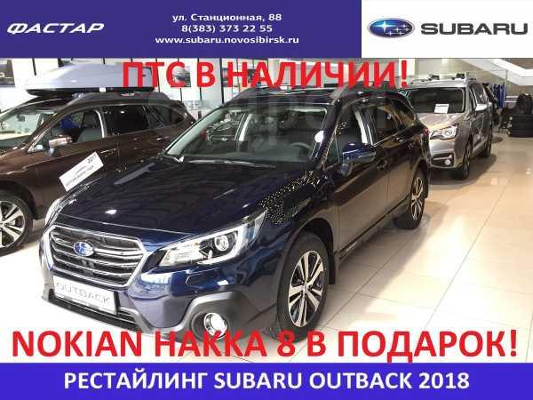 Subaru Outback, 2018 год, 2 689 900 руб.