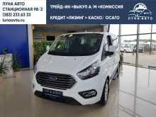 Новосибирск Tourneo Custom