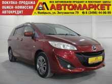 Ноябрьск Mazda5 2011