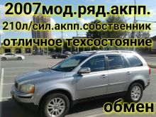 Новосибирск XC90 2006