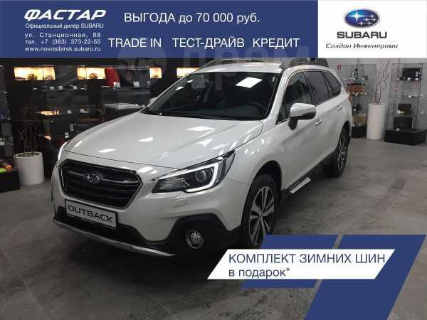 Subaru Outback, 2018 год, 2 609 900 руб.