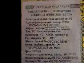 Нижневартовск Sharan 1995