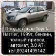 Toyota Harrier, 1999 год, 530 000 руб.
