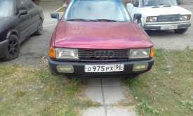 Серов 80 1988