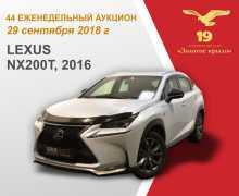 Новокузнецк NX200t 2016