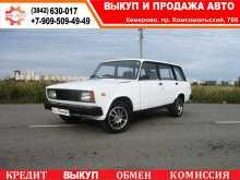 Кемерово 2104 2001