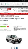 Toyota Land Cruiser, 1997 год, 990 000 руб.
