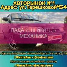 Кемерово Лада 2110 2004