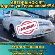 Кемерово 2110 2012