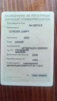 Citroen Jumpy, 2000 год, 175 000 руб.