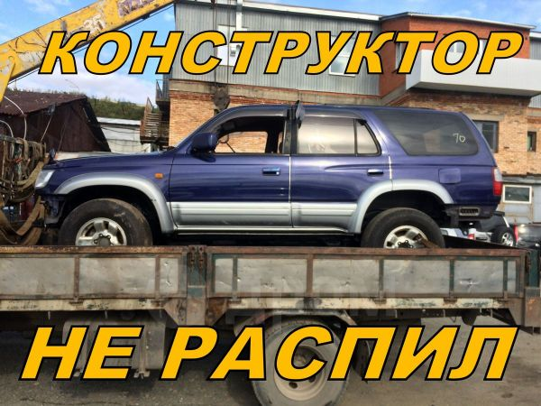 Toyota Hilux Surf, 1996 год, 403 000 руб.