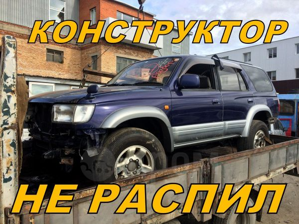 Toyota Hilux Surf, 1996 год, 435 000 руб.