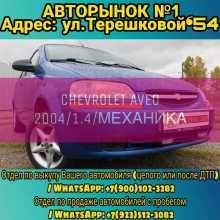 Кемерово Aveo 2004