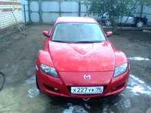 Екатеринбург RX-8 2005