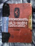 ЗАЗ Запорожец, 1980 год, 99 999 руб.