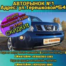 Кемерово X-Trail 2007