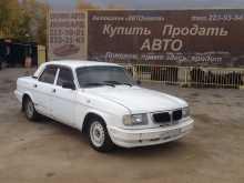 Челябинск 3110 Волга 1999