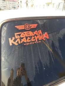 Иркутск 2107 2013