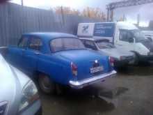 Томск 21 Волга 1963