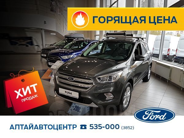 Ford Kuga, 2018 год, 1 867 000 руб.