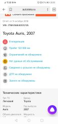 Toyota Auris, 2007 год, 550 000 руб.