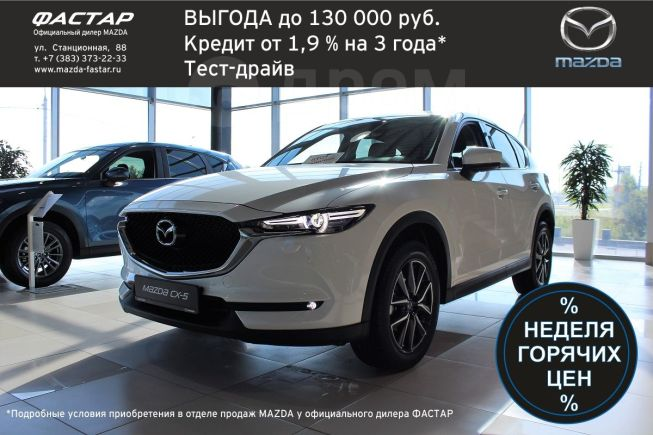 Mazda CX-5, 2018 год, 2 070 000 руб.