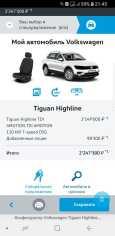 Volkswagen Tiguan, 2017 год, 1 710 000 руб.