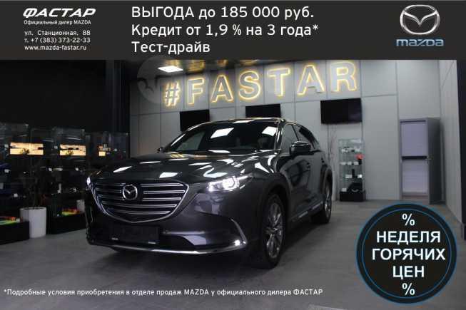 Mazda CX-9, 2018 год, 3 174 000 руб.