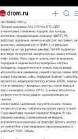 УАЗ 3151, 1995 год, 220 000 руб.