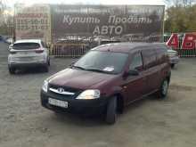 Челябинск Ларгус 2014