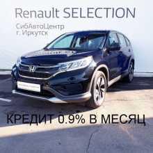 Иркутск CR-V 2015