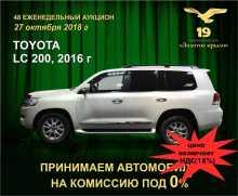 Новокузнецк Land Cruiser 2016