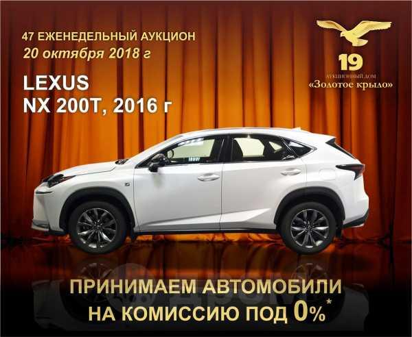 Lexus NX200t, 2016 год, 2 205 000 руб.