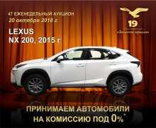 Новокузнецк NX200 2015
