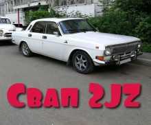 Хабаровск 24 Волга 1988
