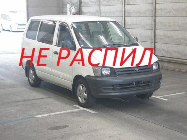 Toyota Town Ace, 1998 год, 295 000 руб.